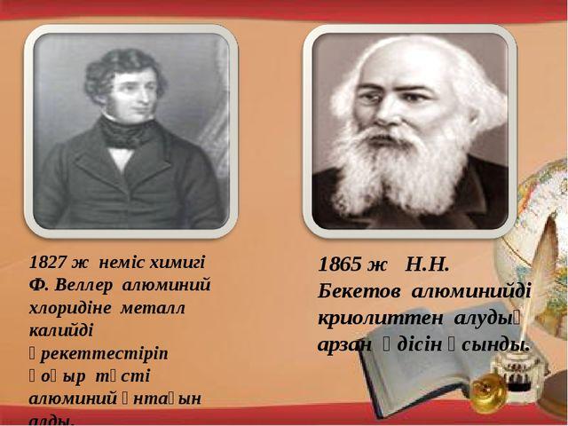 1827 ж неміс химигі Ф. Веллер алюминий хлоридіне металл калийді әрекеттестірі...