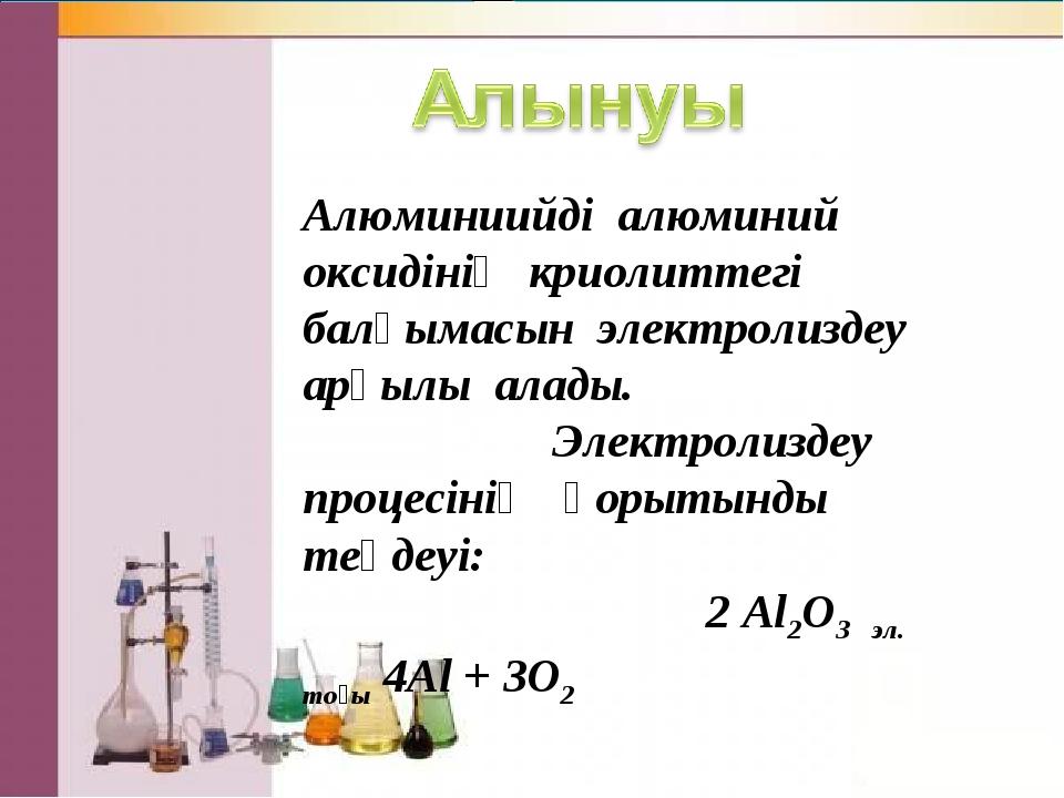 Алюминиийді алюминий оксидінің криолиттегі балқымасын электролиздеу арқылы ал...