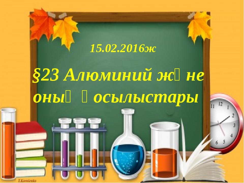 15.02.2016ж §23 Алюминий және оның қосылыстары