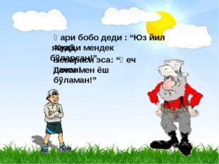 """Қари бобо деди : """"Юз йил яшаб, Худди мендек бўларсан!"""" Невараси эса: """"Ҳеч қа"""