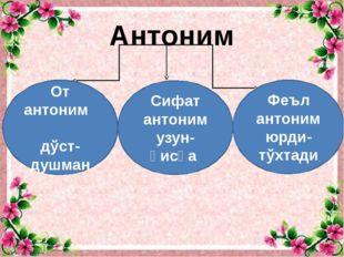 Антоним От антоним дўст-душман Сифат антоним узун-қисқа Феъл антоним юрди-тўх