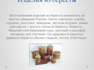 Изделия из бересты Изготовлением изделий из бересты занимались во многих губе