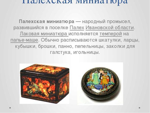 Палехская миниатюра Палехская миниатюра— народный промысел, развившийся в по...