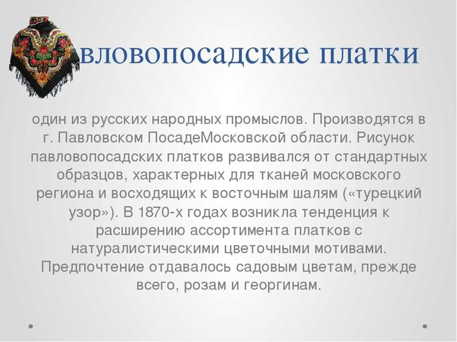 Павловопосадские платки один изрусских народных промыслов. Производятся в г....