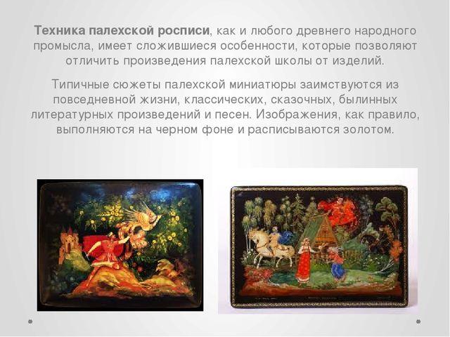 Техника палехской росписи, как и любого древнего народного промысла, имеет сл...