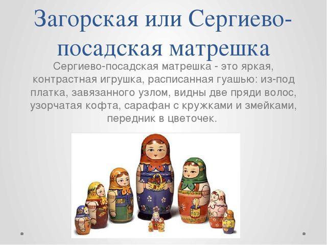 Загорская или Сергиево-посадская матрешка Сергиево-посадская матрешка - это я...