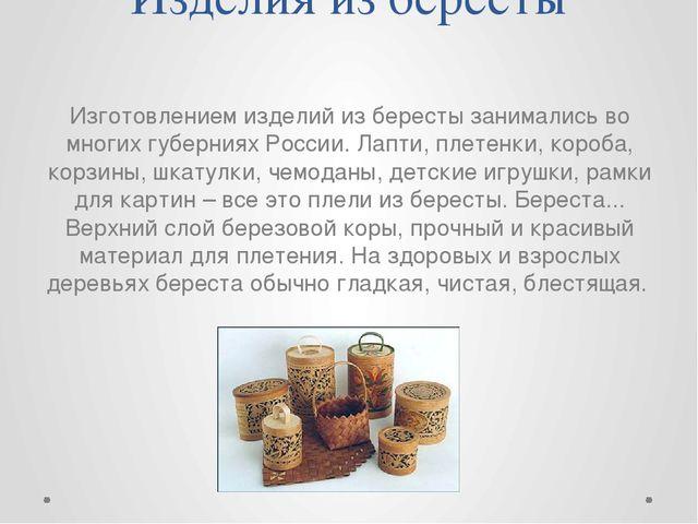 Изделия из бересты Изготовлением изделий из бересты занимались во многих губе...