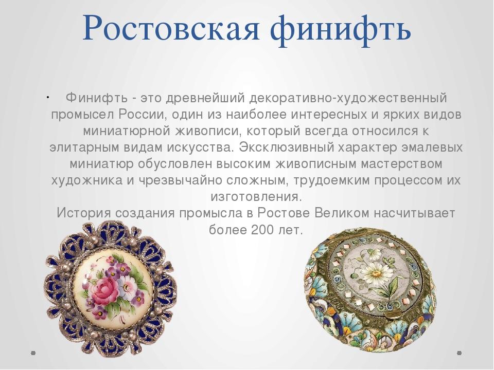 Ростовская финифть Финифть - это древнейший декоративно-художественный промыс...