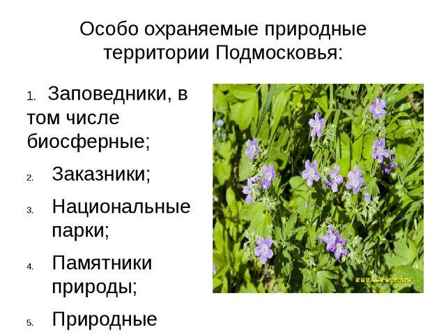 Особо охраняемые природные территории Подмосковья: 1. Заповедники, в том числ...