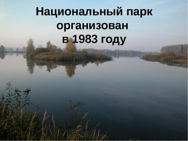 Национальный парк организован в 1983 году