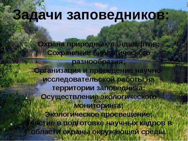 Задачи заповедников: Охрана природных ландшафтов; Сохранение биологического...