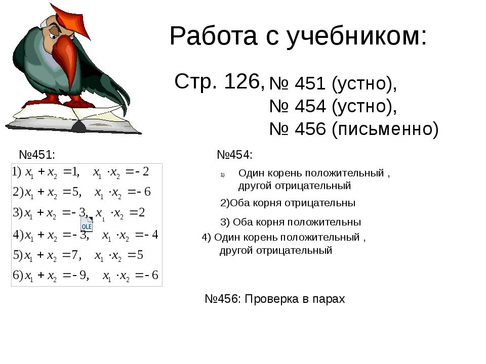 Работа с учебником: Стр. 126, № 451 (устно), № 454 (устно), № 456 (письменно)...