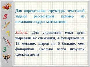 Для определения структуры текстовой задачи рассмотрим пример из начального ку