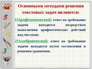 Основными методами решения текстовых задач являются: Арифметический: ответ на