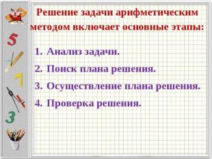 Решение задачи арифметическим методом включает основные этапы: Анализ задачи.