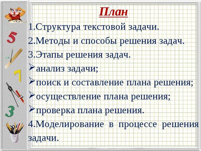 План Структура текстовой задачи. Методы и способы решения задач. Этапы решени...
