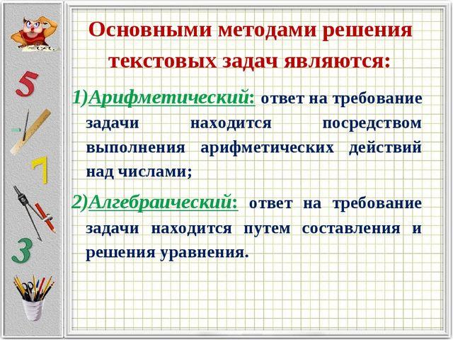 Основными методами решения текстовых задач являются: Арифметический: ответ на...
