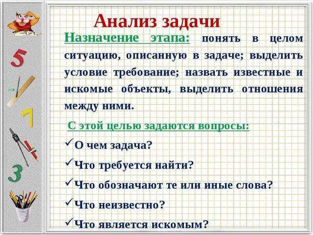 Анализ задачи Назначение этапа: понять в целом ситуацию, описанную в задаче;...