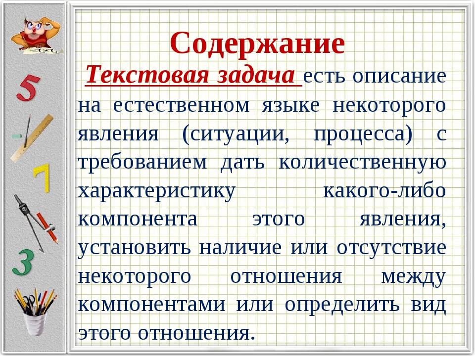 Содержание Текстовая задача есть описание на естественном языке некоторого...