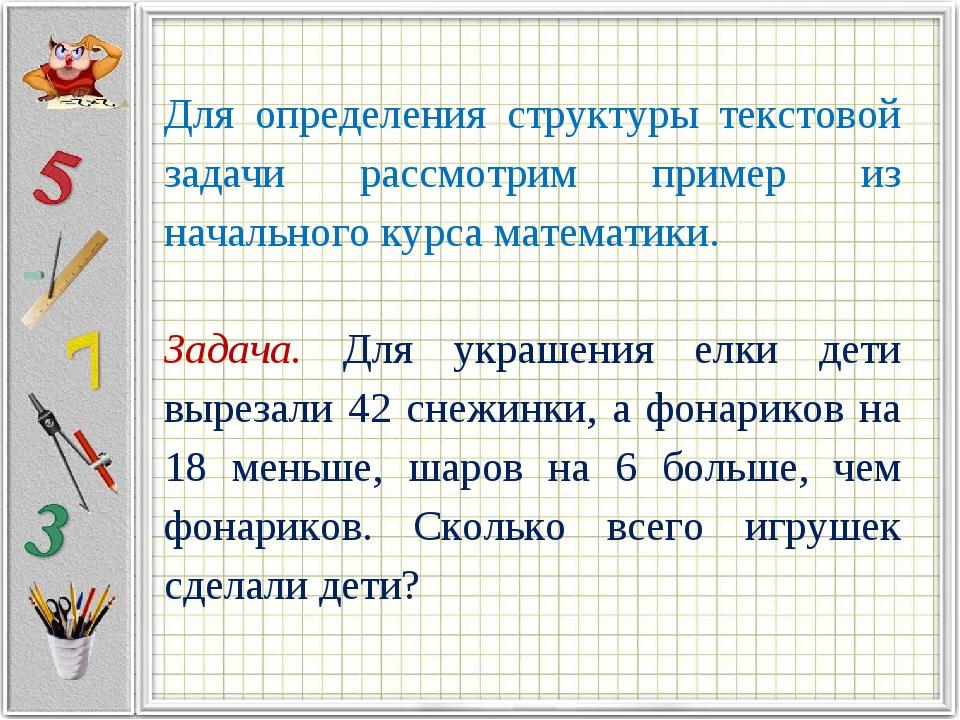 Для определения структуры текстовой задачи рассмотрим пример из начального ку...