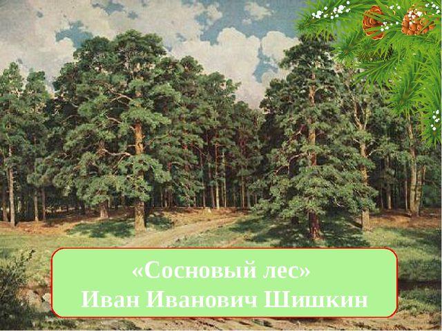 «Сосновый лес» Иван Иванович Шишкин