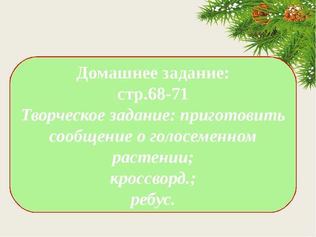 Домашнее задание: стр.68-71 Творческое задание: приготовить сообщение о голос...