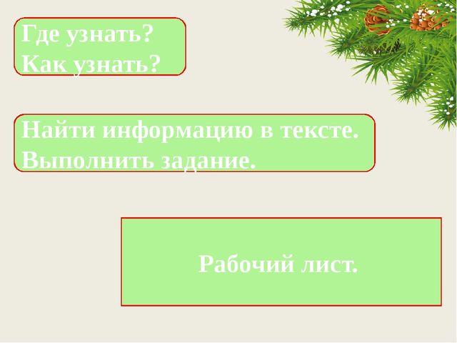 Где узнать? Как узнать? Найти информацию в тексте. Выполнить задание. Рабочий...