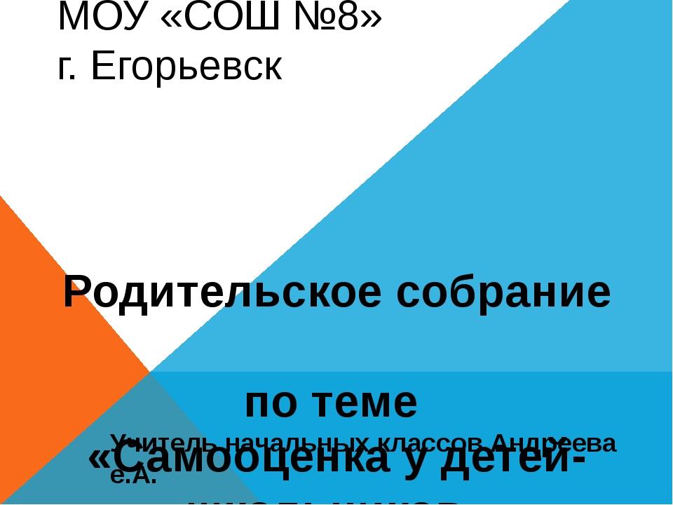 Родительское собрание по теме «Самооценка у детей-школьников» Учитель началь...