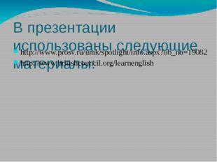 В презентации использованы следующие материалы: http://www.prosv.ru/umk/spotl