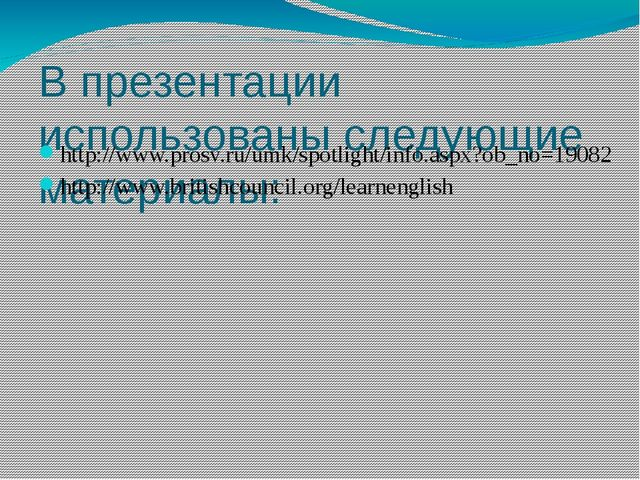 В презентации использованы следующие материалы: http://www.prosv.ru/umk/spotl...