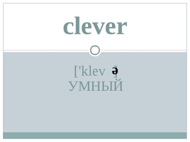 ['klev ] УМНЫЙ clever e