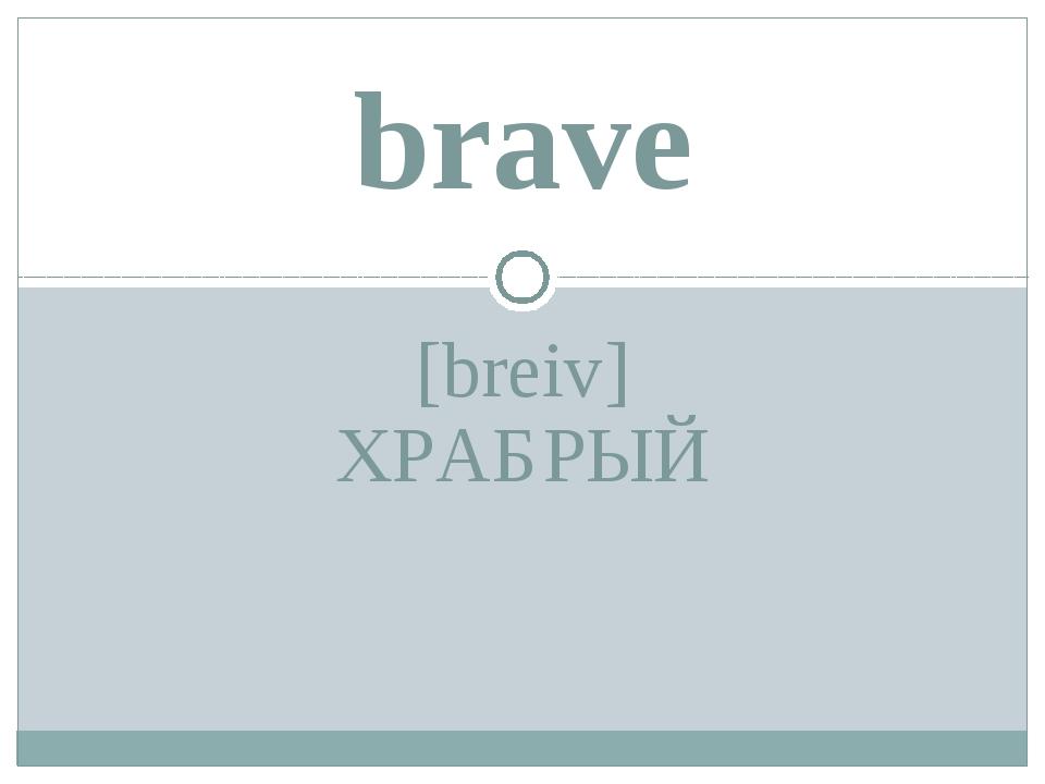 [breiv] ХРАБРЫЙ brave