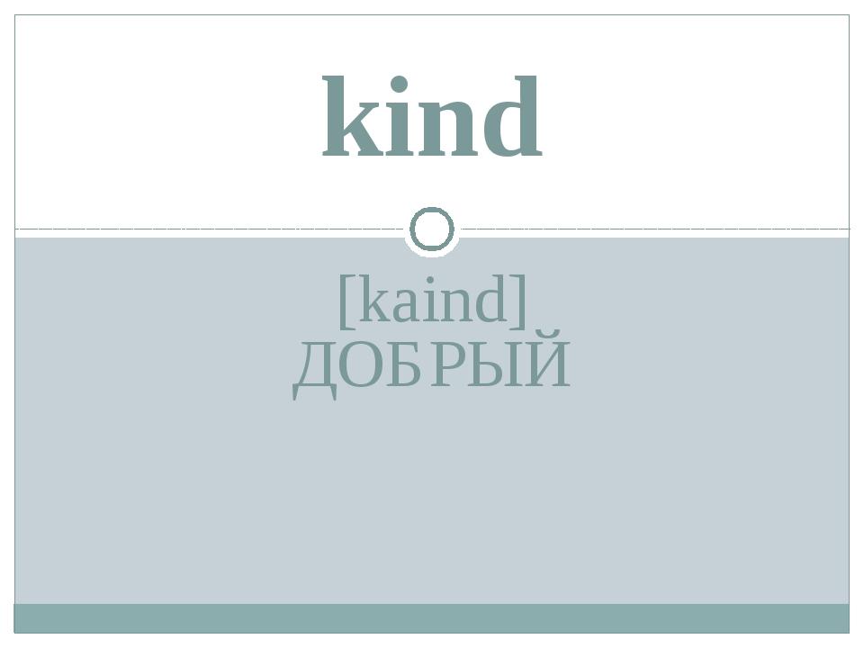 [kaind] ДОБРЫЙ kind