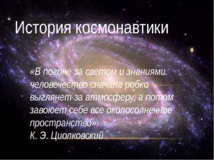 «В погоне за светом и знаниями человечество сначала робко выглянет за атмосфе