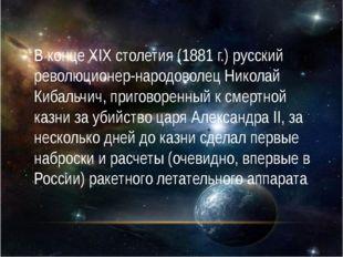 В конце XIX столетия (1881 г.) русский революционер-народоволец Николай Киба