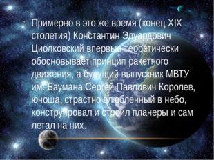 Примерно в это же время (конец XIX столетия) Константин Эдуардович Циолковск