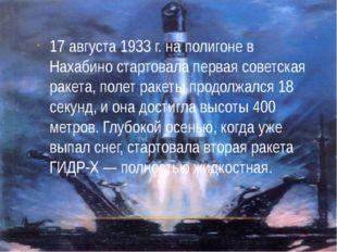 17 августа 1933 г. на полигоне в Нахабино стартовала первая советская ракета