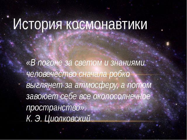 «В погоне за светом и знаниями человечество сначала робко выглянет за атмосфе...