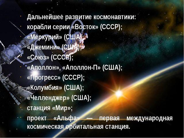 Дальнейшее развитие космонавтики: корабли серии «Восток» (СССР); «Меркурий»...