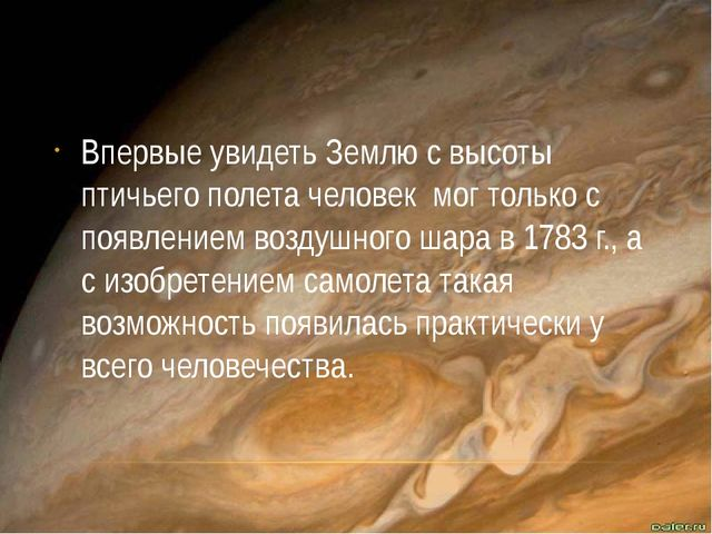 Впервые увидеть Землю с высоты птичьего полета человек мог только с появлени...