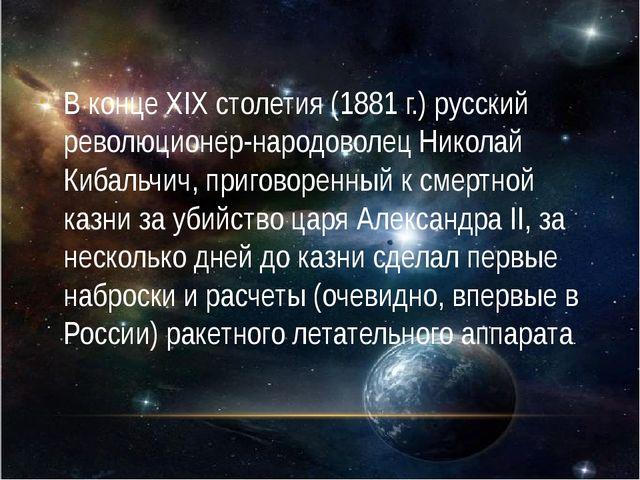 В конце XIX столетия (1881 г.) русский революционер-народоволец Николай Киба...