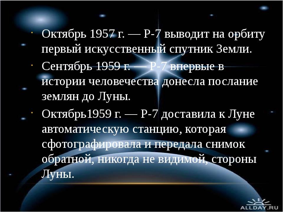 Октябрь 1957 г. — Р-7 выводит на орбиту первый искусственный спутник Земли....