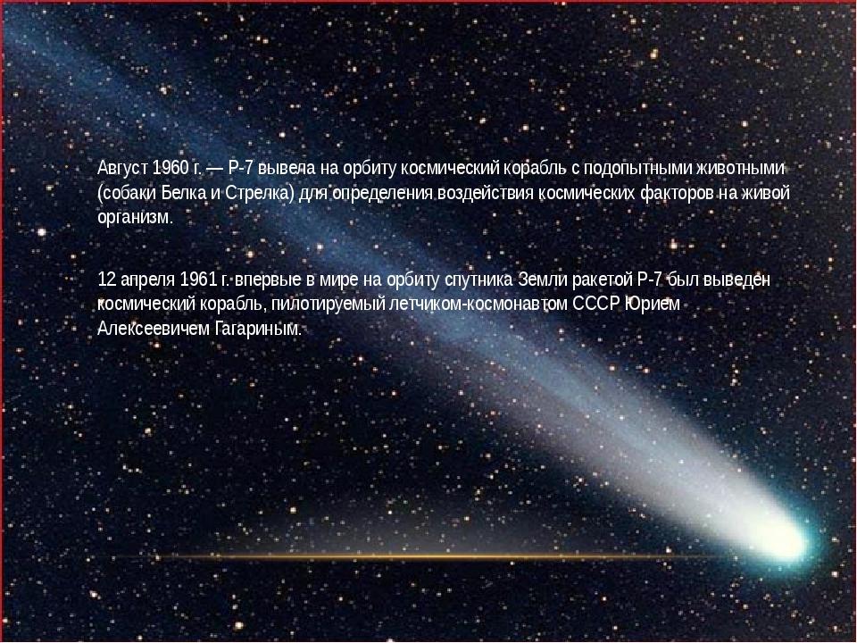 Август 1960 г. — Р-7 вывела на орбиту космический корабль с подопытными живо...