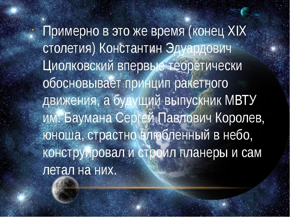 Примерно в это же время (конец XIX столетия) Константин Эдуардович Циолковск...