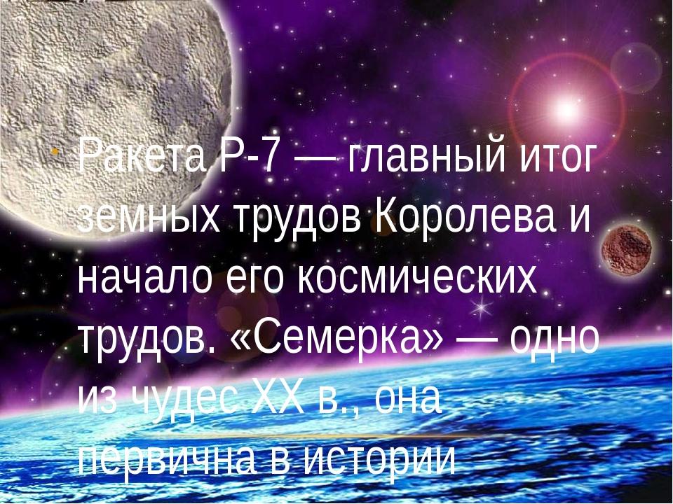 Ракета Р-7 — главный итог земных трудов Королева и начало его космических тр...