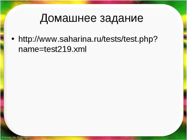 http://www.saharina.ru/tests/test.php?name=test219.xml