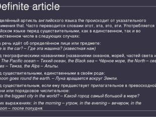 Definite article Определённый артикль английского языка the происходит от ука