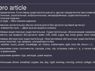 Zero article Другие определители. Если перед существительным есть другие опре