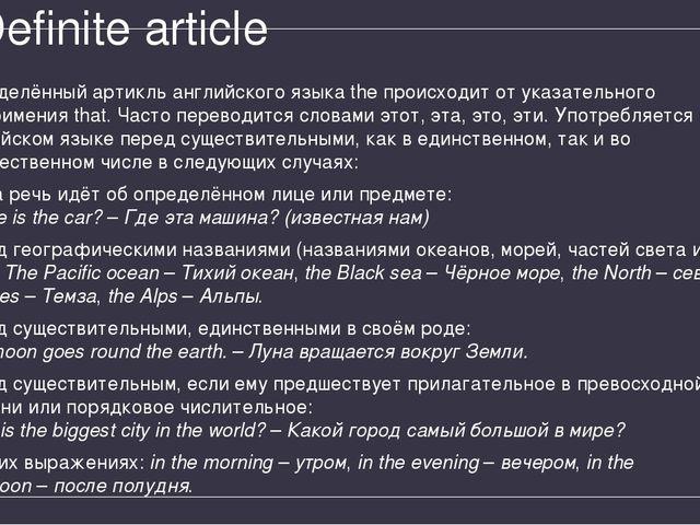 Definite article Определённый артикль английского языка the происходит от ука...