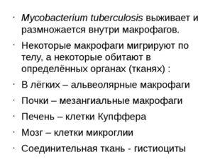 Mycobacterium tuberculosis выживает и размножается внутри макрофагов. Некотор